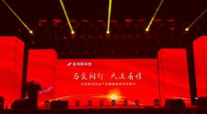 Sunmoonstar Company holded the Party of Poverty Alleviation